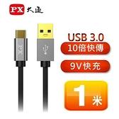 PX大通 USB 3.0 A to C 超高速充電傳輸線1米UAC3-1B