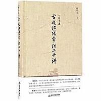 簡體書-十日到貨 R3YY【白化文文集—古代漢語常識二十講】 9787506856997 中國書籍出版社 作