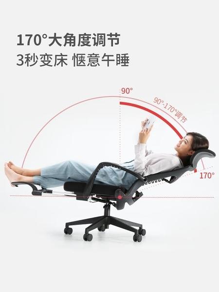人體工學轉椅 電腦椅家用舒適久坐老板椅子電競椅可躺辦公椅 ATF夢幻小鎮