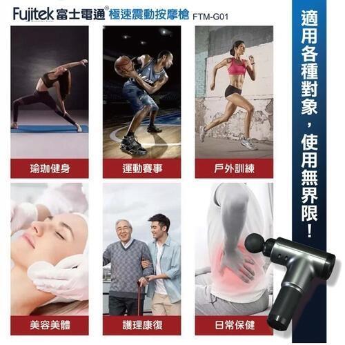 【免運費】【Fujitek 富士電通】FTM-G01 無線肌肉放鬆 極速震動 按摩槍/筋膜槍/按摩器/台灣安規