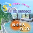 【太魯閣】星晟棧渡假飯店-漫遊雙人一泊二...