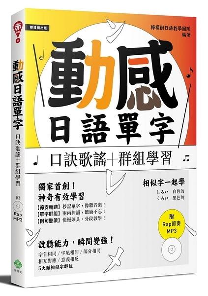 動感日語單字(口訣歌謠+群組學習)(附Rap節奏MP3)