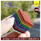巴克球3MM1000顆魔力磁力球磁鐵積木魔方成人益智解壓DIY玩具禮物 全館免運