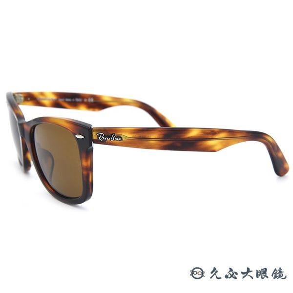 RayBan 雷朋太陽眼鏡 RB2140F (琥珀) 亞洲版 經典熱銷 52mm 小版 墨鏡 久必大眼鏡