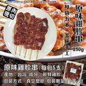 【海肉管家】台灣原味雞胗串X1包(5支/包 每包約300g±10%)