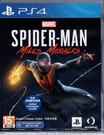 【玩樂小熊】現貨 PS4遊戲 漫威蜘蛛人 邁爾斯摩拉斯 Marvel's Spider-Man: Miles M中文版