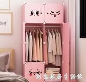 小衣櫃學生宿舍單人簡易布衣櫃組裝收納櫃出租房用簡約經濟型櫃子WD 創意家居生活館