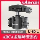 【補貨中11006】Ulanzi U-80L 金屬 球形 雲台 側冷靴 搭載 Arca 快拆板 棚拍 攝影 載重10KG