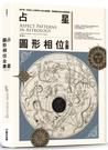 占星圖形相位全書【城邦讀書花園】