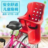 自行車兒童座椅 寶寶嬰兒後置坐椅 山地車小孩單車加大加厚安全椅YYS    易家樂