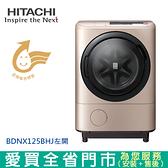 HITACHI日立12.5KG(溫水)洗脫烘滾筒洗衣機BDNX125BHJ-N(左開)含配送+安裝【愛買】