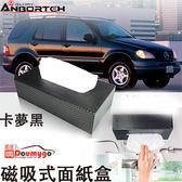 典藏 專利磁吸式面紙盒(ABT423卡夢黑)超強吸鐵【DouMyGo汽車百貨】