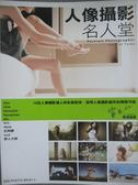 【書寶二手書T1/攝影_WGF】人像攝影名人堂_DIGIPHOTO