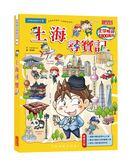 上海尋寶記-世界歷史探險36