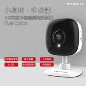 【TP-LINK】300萬紅外無線網路攝影機 TL-IPC13CH