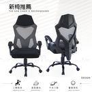 【RICHOME】CH1205《史派德高背網椅 》辦公椅  工作椅  電腦椅  職員椅   主管椅
