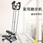 跑步機 踏步機搖擺液壓扶手多功能家用健身器材女運動原地腳踩扭腰