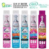 日本 ST 雞仔牌 自動消臭芳香噴霧機芳香劑 補充罐 39ml【PQ 美妝】