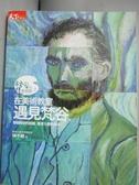 【書寶二手書T8/藝術_ZBU】在美術教室遇見梵谷_林千鈴
