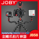 【JB58 直播神器套組 5KG】金剛爪...