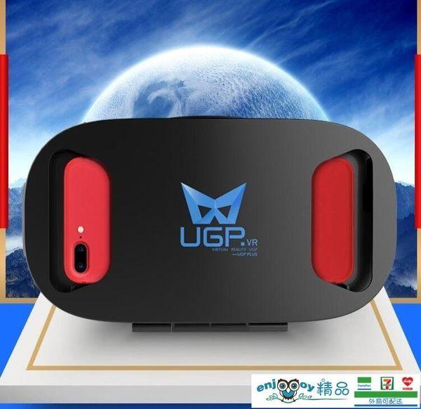 全館83折 VR眼鏡rv虛擬現實3d手機專用ar一體機4d蘋果眼睛頭戴式游戲機頭盔智慧家庭電腦igo