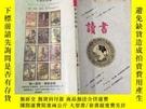 二手書博民逛書店罕見讀書1995.1Y17584