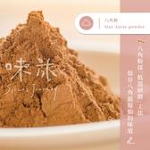 【味旅嚴選】|八角粉|100g
