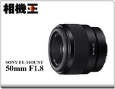 Sony FE 50mm F1.8〔SEL50F18F〕公司貨