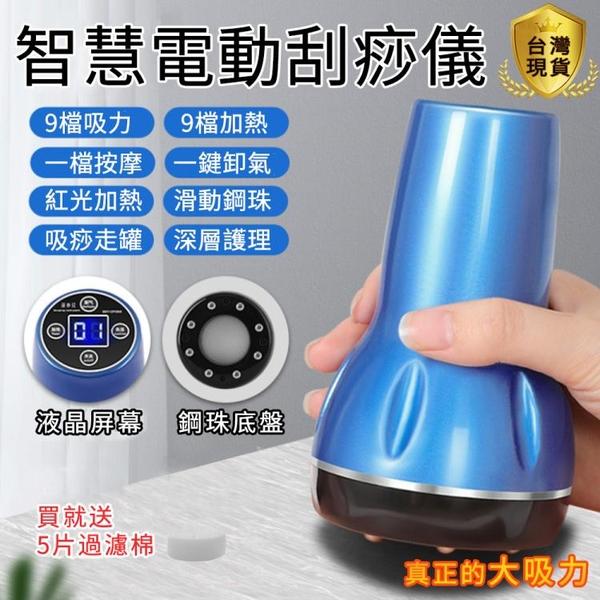 12h快速出貨 拔罐器 電動刮痧儀器成人按摩拔罐器全身使用疏通經絡美容儀