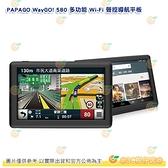 @3C 柑仔店@ PAPAGO WayGO! 580 多功能 WiFi 5吋 Android平板 雲端景點 聲控導航平板