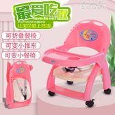 寶寶餐椅子吃飯可折疊便攜式多功能嬰兒童餐椅塑料靠背bb凳座椅子YYP 麥琪精品屋