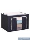 收納箱 布藝儲物箱盒特大號被子衣物折疊筐袋子家用
