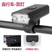 雙T6自行車燈usb充電戶外騎行燈電顯紅光警示照明自行車前燈