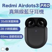 小米藍牙耳機 AirDots Pro Redmi 小米藍牙耳機 迷你藍牙耳機 無線藍牙耳機 運動耳機
