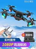 折疊無人機航拍高清專業超長續航飛行器遙控小飛機入門兒童玩具YYJ 育心館