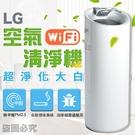 LG 超淨化大白 WIFI版 空氣清淨機...