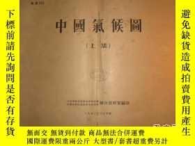 二手書博民逛書店中國氣候圖罕見1953-1955年出版Y15322 中央氣象局中