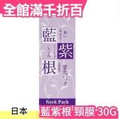 日本 藍紫根 頸膜 30G (日本原裝進口)【小福部屋】