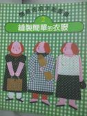 【書寶二手書T1/美工_ZID】縫製簡單的衣服_文化初版局
