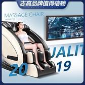 電動按摩椅家用全身全自動多功能小型太空豪華艙老人沙發機器 小艾時尚NMS