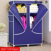 簡易衣柜鋼架布衣柜衣櫥折疊組裝衣柜布