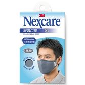 3M Nexcare 舒適口罩 L 深灰色