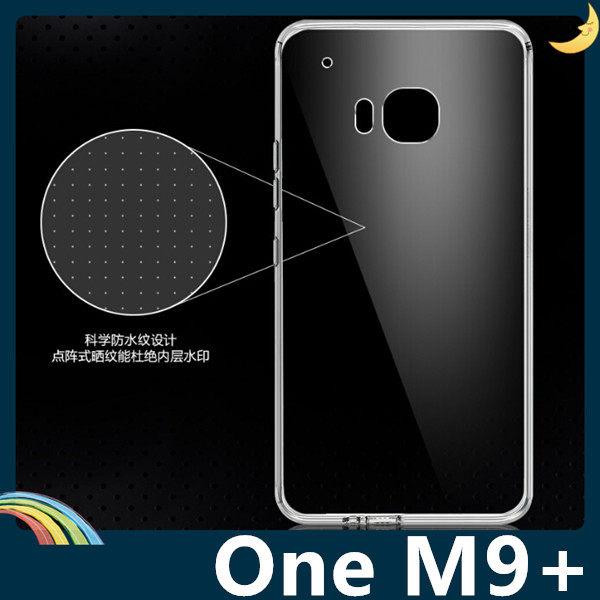 HTC One M9+ Plus 半透糖果色清水套 軟殼 超薄防滑 矽膠套 保護套 手機套 手機殼