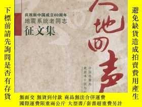 二手書博民逛書店罕見慶祝新中國成立60週年地震系統老同志徵文集-大地回聲Y157