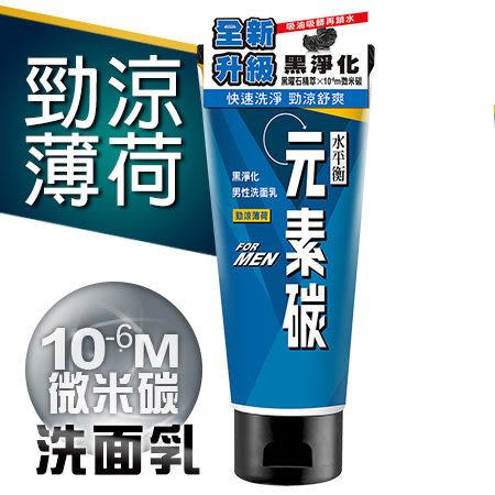 元素碳男性高潔淨洗面乳-勁涼薄荷 100g/支 (購潮8)