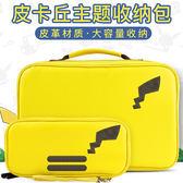 [哈GAME族]滿399免運費 可刷卡●超萌皮神造型●Switch NS 皮卡丘小款 商務收納包 主機收納包 保護包