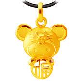 甜蜜約定金飾-福氣十二生肖鼠-黃金墜子 生肖金飾 招財 開運