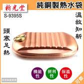 S-9395S (小) 新光堂 純銅 熱水袋 暖水壺 水龜 1.2L 導熱性好 不需插電 保暖! 代購+現貨 可傑 日本
