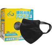 順易利 防霾PM2.5口罩(30入)【小三美日】