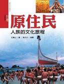 (二手書)台灣原住民:人族的文化旅程